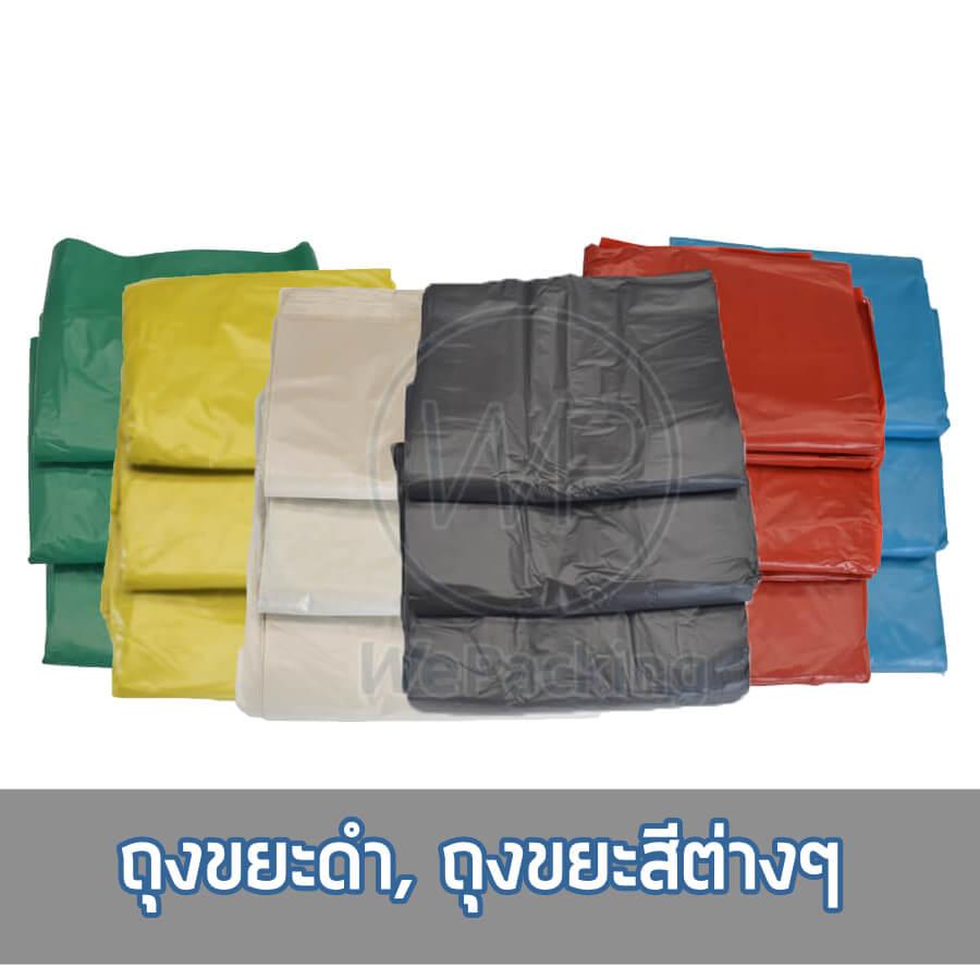 ถุงขยะดำ ถุงขยะสี จำหน่ายส่ง